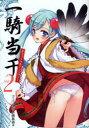 一騎当千 オフィシャルアンソロジー 2 (GUM COMICS) (コミックス) / コミックガム編集部