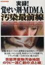 【送料無料選択可!】実録!覚せい剤、MDMA汚染最前線 / 洋泉社MOOK (ムック) / 洋泉社
