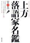 上方落語家名鑑 第2版 (単行本・ムック) / 天満天神繁昌亭 編 上方落語協会 編