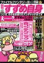 特刊すずめ自身 / ファイナルファンタジー11のマンガ? (単行本・ムック) / すずめ 著