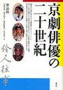 京劇俳優の二十世紀 (単行本・ムック) / 章 詒和 著 平林 宣和 他訳
