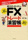 一番売れてる投資の雑誌ZAiが作った 低リスクでカンタンなFXトレード演習帳(著:松下 誠)