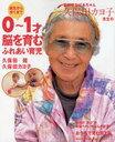 脳科学おばあちゃん 久保田カヨ子先生の誕生から歩くまで 0~1才 脳を育むふれあい育児 / 主婦...