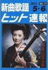 新曲歌謡ヒット速報 Vol.111 2011年5・6月号 【表紙】 長山洋子 (楽譜・教本) / ブレンデュース