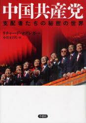 【送料無料選択可!】中国共産党 支配者たちの秘密の世界 / 原タイトル:THE PARTY:The Secret W...