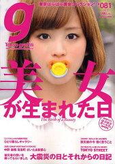Tokyo graffiti New Generation Magazine #81 (単行本・ムック) / グラフィティマガジンズ