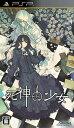 【送料無料選択可!】【初回仕様あり!】死神と少女 [PSP] / ゲーム