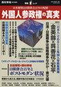 【送料無料選択可!】外国人参政権の真実 / OAK MOOK 333 (ムック) / オークラ出版