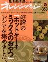 好評の「ホットケーキミックスのおやつ」レ ORANGE PAGE BOOKS (単行本・ムック) / オレンジ...