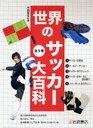 【送料無料選択可!】世界のサッカー大百科 全5巻 (児童書) / 中西 哲生 監修