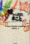 嘘から出たまこと (単行本・ムック) / マリオ・バルガス=リョサ/著 寺尾隆吉/訳