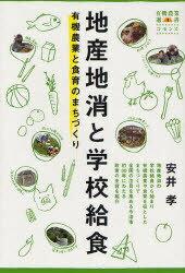 【送料無料選択可!】地産地消と学校給食 / 有機農業選書 1 (単行本・ムック) / 安井 孝 著