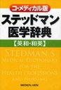 コ・メディカル版 ステッドマン医学辞典 (単行本・ムック) / メジカルビュー社