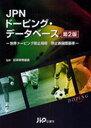 【送料無料選択可!】JPNドーピング・データベース 第2版 (単行本・ムック) / 日本体育協会 監修