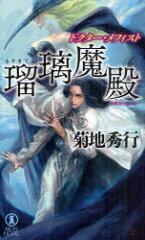 ドクター・メフィスト 瑠璃魔殿 ノン・ノベル 888 (新書) / 菊地秀行/著