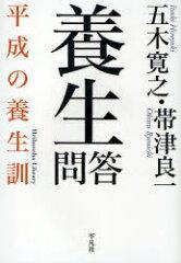 養生問答 平成の養生訓 (平凡社ライブラリー) (新書) / 五木寛之 帯津良一