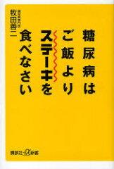糖尿病はご飯よりステーキを食べなさい / +α新書 507- 1 B (新書) / 牧田 善二