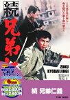 続 兄弟仁義 [廉価版][DVD] / 邦画