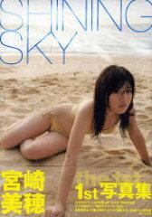 【送料無料選択可!】宮崎美穂 1st写真集 SHINING SKY (ムック) / 宮崎美穂