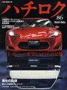 【送料無料選択可!】ハチロク「86」 / Motor Magazine Mook (ムック) / モーターマガジン社