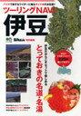 ツーリングNAVI 伊豆 / エイムック (ムック) / エイ出版社
