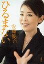 批判殺到!安藤優子「嫌ならやめれば」に「人の気持ちがわからない人」