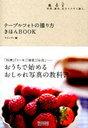 【送料無料選択可!】テーブルフォトの撮り方 きほんBOOK / 料理、雑貨、花をステキに撮る。