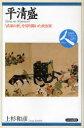 平清盛 「武家の世」を切り開いた政治家 日本史リブレット人 025 (単行本・ムック) / 上杉和...