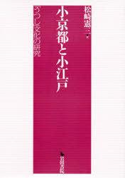 小京都と小江戸-「うつし」文化の研究 (単行本・ムック) / 松崎 憲三 編