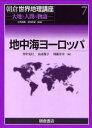朝倉世界地理講座 大地と人間の物語 7 朝倉世界地理講座-大地と人間の...