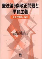 憲法第9条改正問題と平和主義 争点の整理 (単行本・ムック) / 大阪弁護士会憲法問題