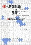個人情報保護の施策 「過剰反応」の解消に向けて (単行本・ムック) / 宮下紘