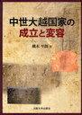 中世大越国家の成立と変容 (単行本・ムック) / 桃木至朗/著