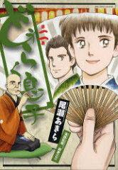 どうらく息子 2 (ビッグコミックス) (コミックス) / 尾瀬あきら/著