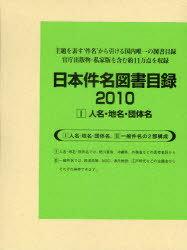 日本件名図書目録 2010-1 (単行本・ムック) / 日外アソシエーツ株式会社/編集