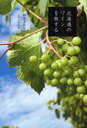 【送料無料選択可!】北海道のワインを旅する (単行本・ムック) / 阿部さおり/著 吉田公貴/写真