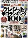 最新 クレジットカード完全ガイド 100%ムックシリーズ (単行本・ムック) / 晋遊舎