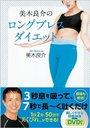 【送料無料選択可!】美木良介のロングブレスダイエット (単行本・ムック) / 美木良介/著