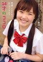 【送料無料選択可!】14才のココロ (単行本・ムック) / 藤波心/著