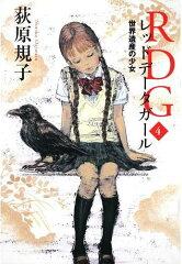 【送料無料選択可!】RDG (レッドデータガール) 4 世界遺産の少女 (カドカワ銀のさじシリーズ) ...