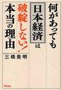 【送料無料選択可!】何があっても日本経済は破綻しない!本当の理由 (単行本・ムック) / 三橋貴...