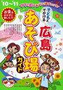 子どもとでかける広島あそび場ガイド '10〜'11