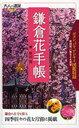 【送料無料選択可!】鎌倉花手帳 / 大人の遠足BOOK (単行本・ムック) / 原田 寛 著