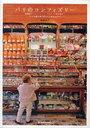 【送料無料選択可!】パリのコンフィズリー 砂糖菓子・チョコレート・マカロン・焼き菓子…パリ...