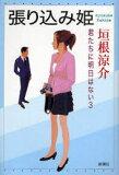 張り込み姫-君たちに明日はない 3- (単行本・ムック) / 垣根涼介
