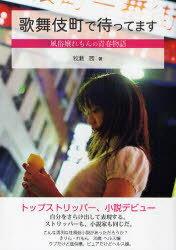 【送料無料選択可!】歌舞伎町で待ってます 風俗嬢れもんの青春 (単行本・ムック) / 牧瀬 茜 著