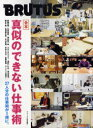 合本・真似のできない仕事術 マガジンハウスムック (単行本・ムック) / マガジンハウス