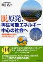 【送料無料選択可!】脱原発、再生可能エネルギー中心の社会へ (単行本・ムック) / 和田武/著