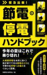 節電・停電ハンドブック (単行本・ムック) / 消費電力研究会/編