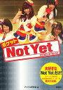 ポケット Not Yet (単行本・ムック) / アイドル研究会/編